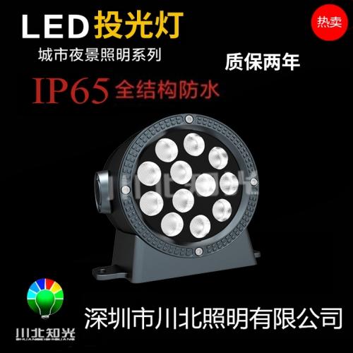 投光灯是由三基色组成混颜色变化的投射照明灯具
