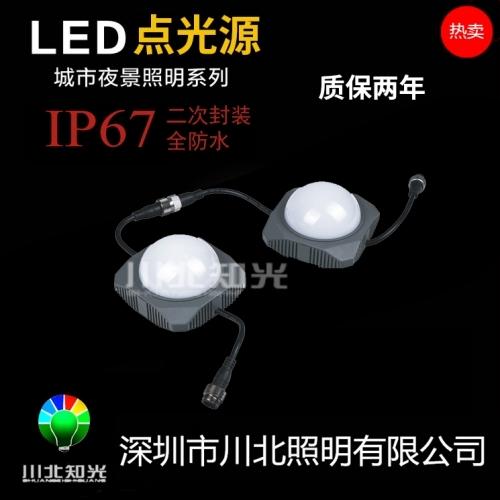 简述一下LED点光源的特性