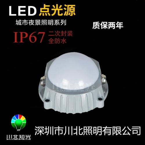 LED点光源
