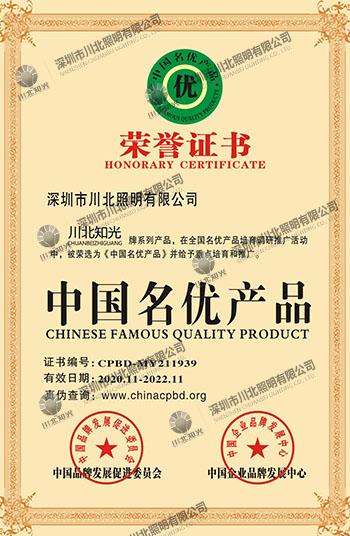 中国名优产品1.jpg