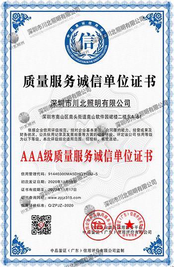 质量服务诚信单位证书1.jpg